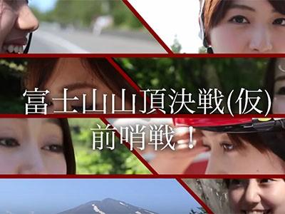 富士山山頂頂上決戦(仮)前哨戦として『Japan Dream Road』…