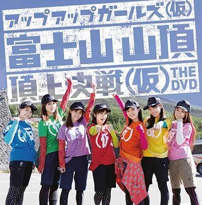 アプガ前人未到のライブが映像化!富士山 山頂頂上決戦(仮)DVDリリース…
