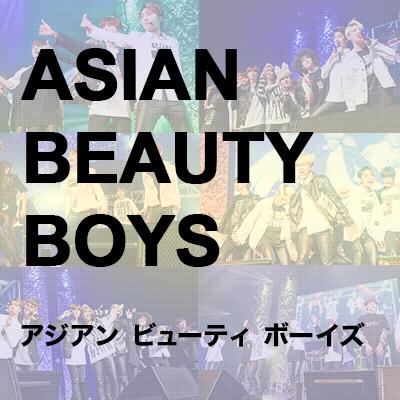 ASIAN BEAUTY BOYS アジアン ビューティ ボーイズ
