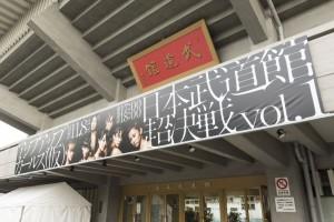 アップアップガールズ(仮)が念願の武道館ライブ開催!Vol.1