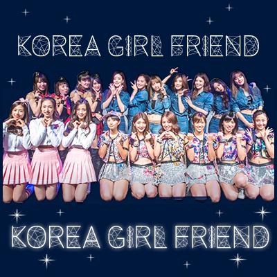 KOREA GIRL FRIEND コリア ガール フレンド