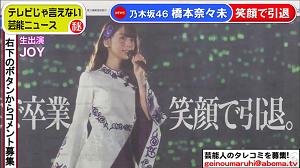「乃木坂46」の橋本奈々未、引退コンサートもセンターを拒否の神対応で卒業…