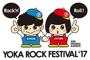インペリアルレコード主催によるライブイベントで「きいてみたろう Rock…