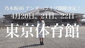 乃木坂46 アンダーメンバーによる東京体育館公演が発表
