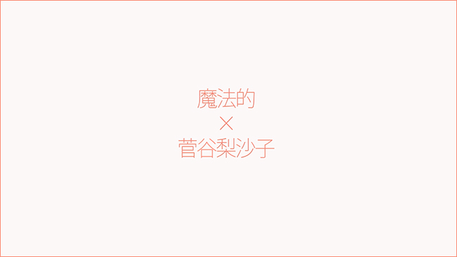 170324_sugayarisako_img_12