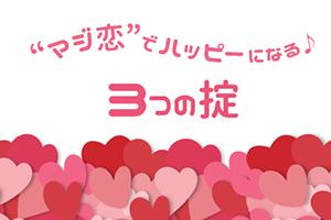 【マジ恋 Vol.3】『過去の失恋から立ち直れないんです』