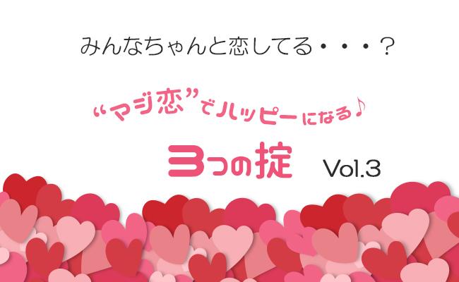 renai_title_vol3