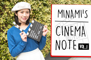 【Vol.1】仙石みなみのCINEMA NOTE!今回は映画「怒り」