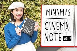 【Vol.2】仙石みなみのCINEMA NOTE!今回の映画は「リリーの…