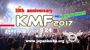 「KMF」10周年記念Special LIVE 9…