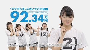 アプガ(2)アプガの妹分が秋田ダイハツのテレビCM…