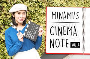 仙石みなみのCINEMA NOTE Vol.4 今回の映画は「クリーピー…