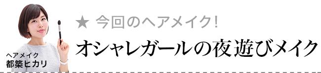 tuzuki_hikari_v2