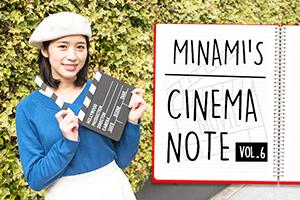 仙石みなみのCINEMA NOTE Vol.6 今回の映画は「僕は明日、…
