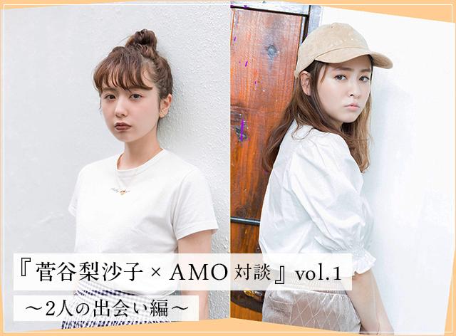 risako_amo_title