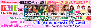 「10th Anniversary KMF2017」出演決定!