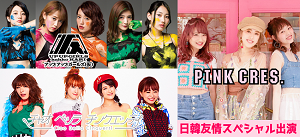 PINK CRES.、アプガ、チャオベラが 「10th Annivers…