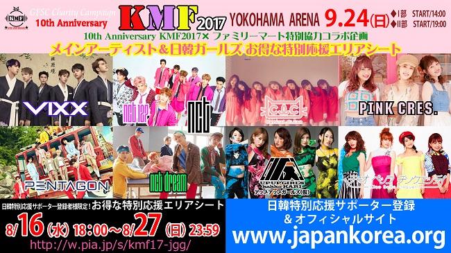 KMF2017メイン3組_G_チケット_all (1)