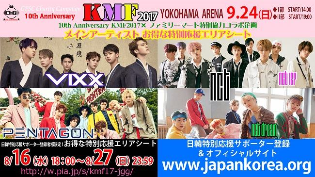 KMF2017メイン3組_応援チケット (2)