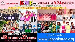 2部公演で「10th Anniversary KM…