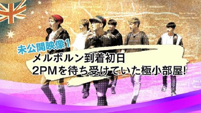 「2PM WILD BEAT」特典DVD収録 未公開映像集_1