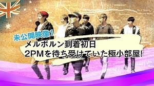 2PM 衝撃のメルボルンの夜に、メンバー困惑!? …