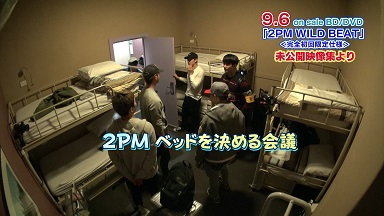 「2PM WILD BEAT」特典DVD収録 未公開映像集_2